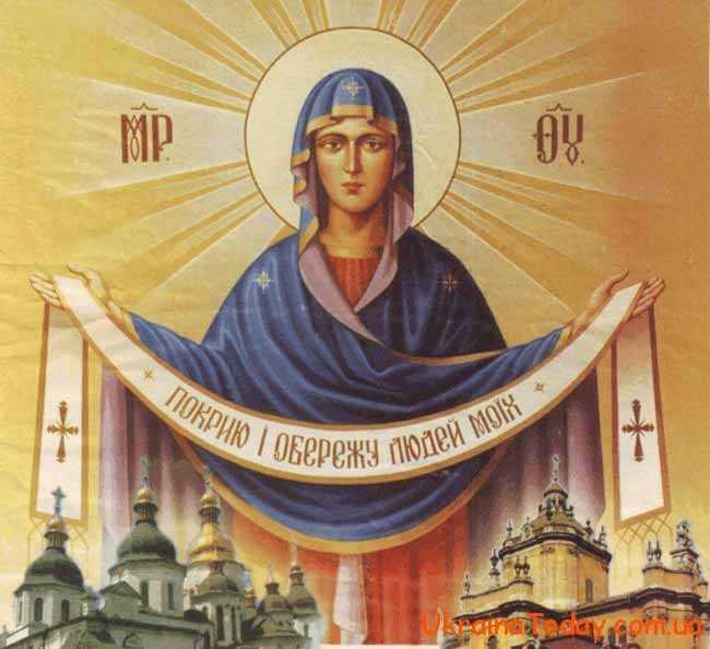 свято — Покрови Богородиці
