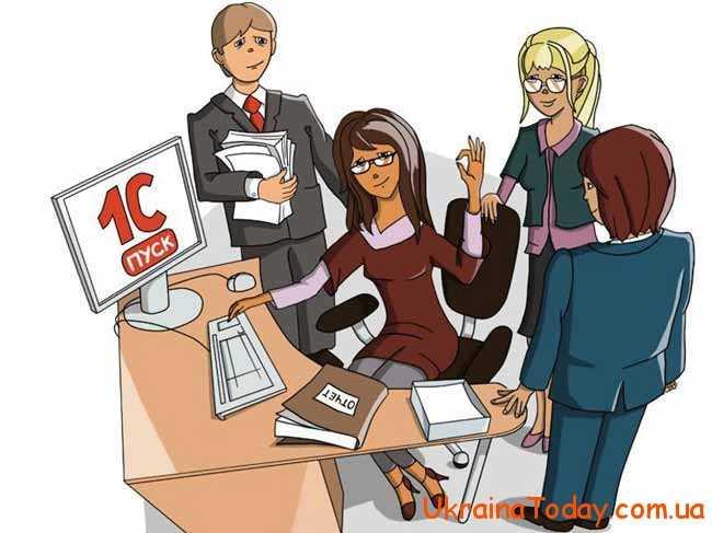Бухгалтери - це люди, котрі стежать за фінансовими потоками підприємства