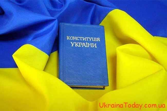 присвячується Дню Конституції...