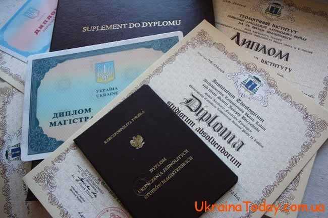 отримати диплом європейського зразка