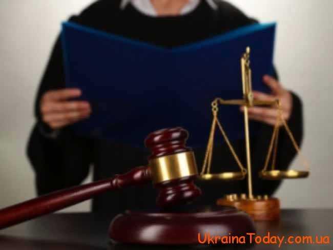 Судовий збір на 2018 рік в Україні