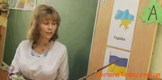 Зарплата вчителя у 2018 році в Україні