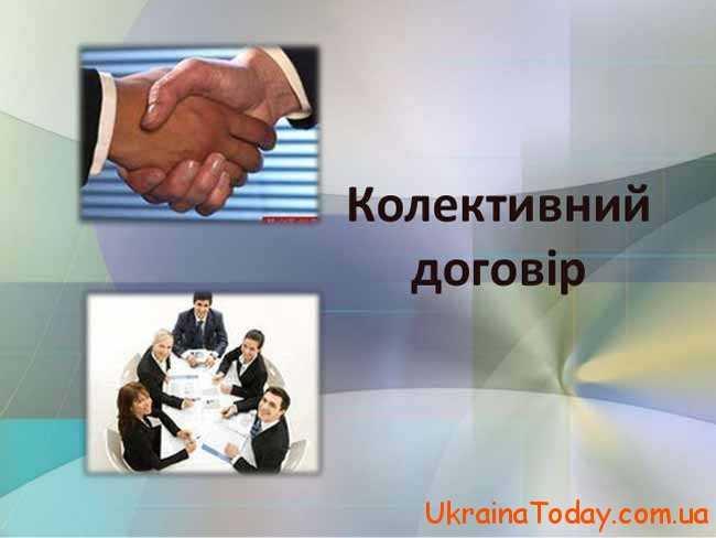 Колективний договір – це такий особливий документ