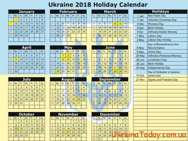 Календар на кожен день