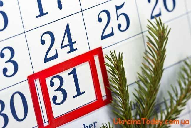 31 грудня
