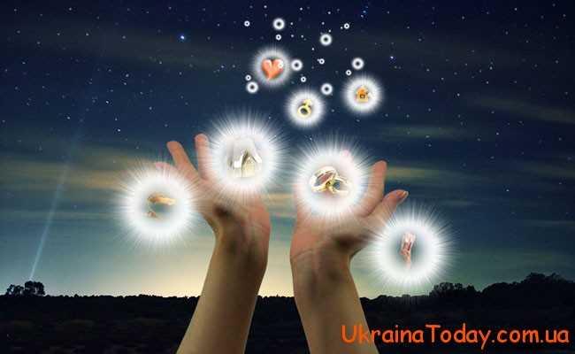 «подарує» силу та енергію здійснити все бажане