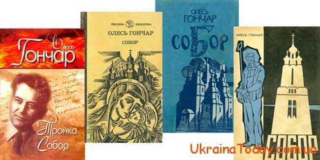 нагоди життя й творів відомого письменника Олеся Гончара