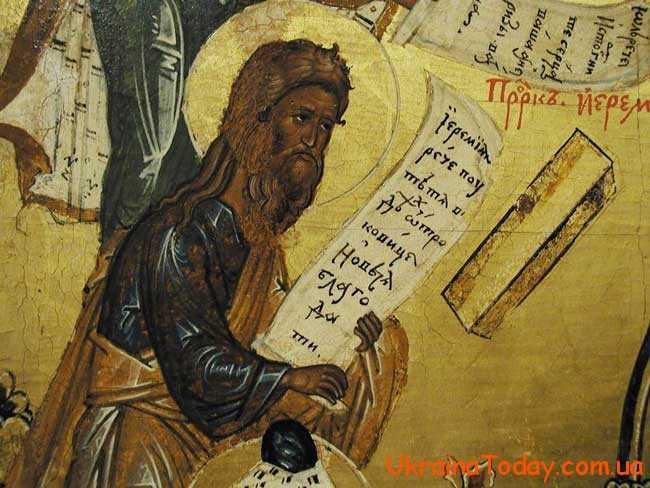 Пророка Єремії – 14.05