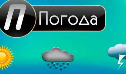 Яка буде погода в травні 2018 року в Україні
