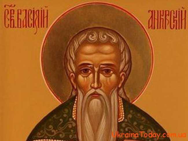 до священномученика Василія