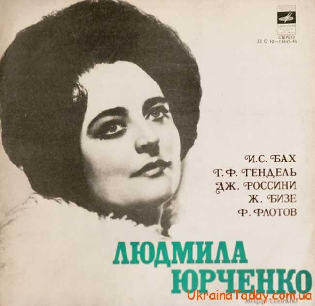 ідзначається 75 років співачки Людмили Юрченко