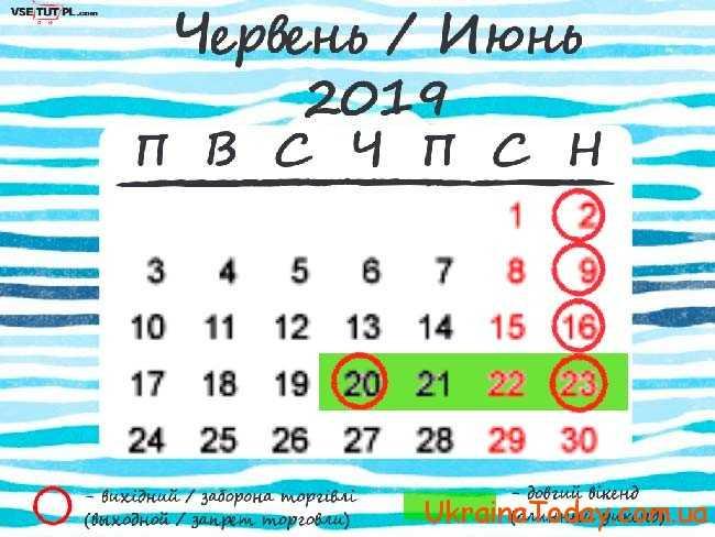червень 2019