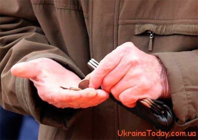 рівень життя в Україні залишає бажати кращого