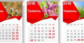 Вихідні та святкові дні у червні 2018 року