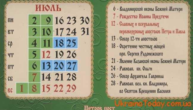Православний календар на липень 2018 року