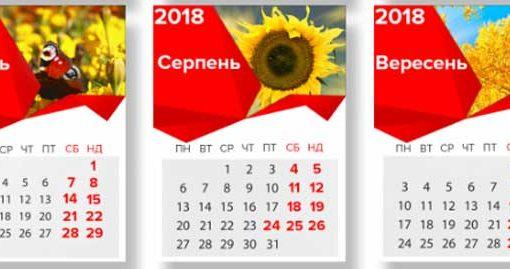 Робочі дні у липні 2018 року в Україні