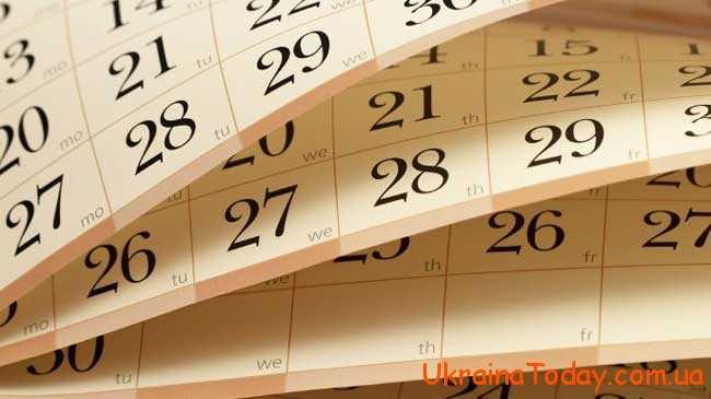 Робочі та вихідні дні у червні