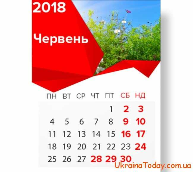 Скільки робочих днів у червні 2018 року?