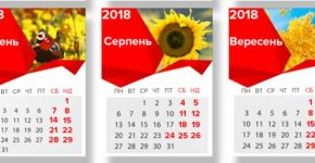 Вихідні та святкові дні у липні 2018 року в Україні