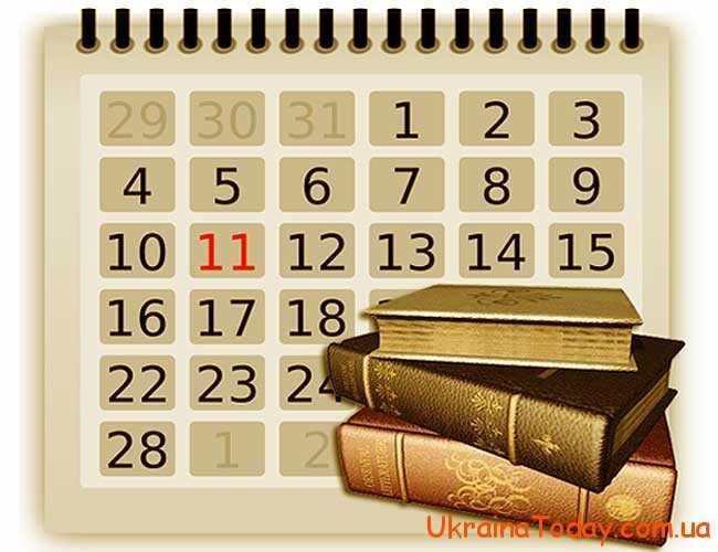 більш або менш відомі дати