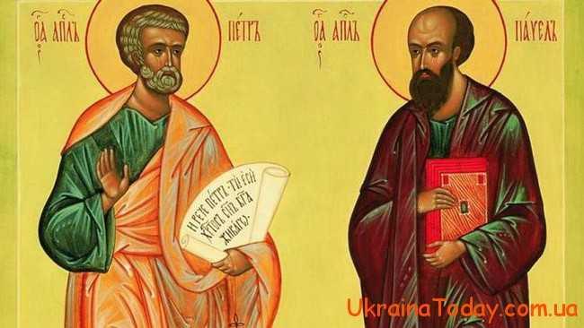 свято Петра та Павла