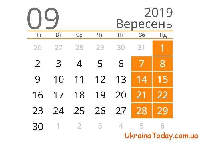 вересень 2019 року