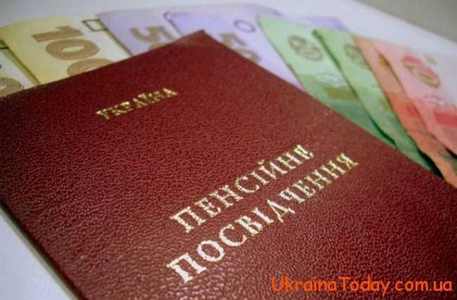 Впровадження пенсійної реформи