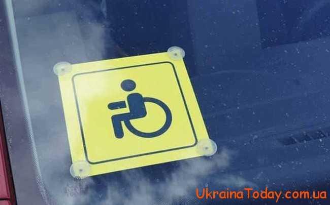 пенсії по інвалідності з жовтня 2018 року