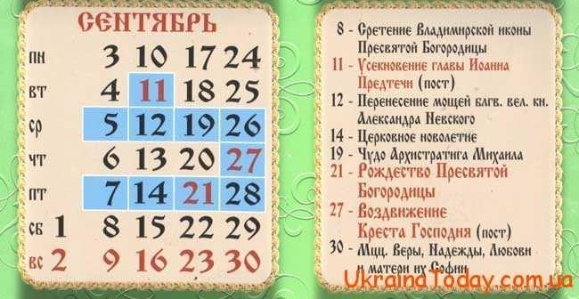 Православний календар на вересень 2018 року