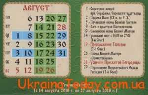 Релігіний календар на серпень 2018 року в Україні