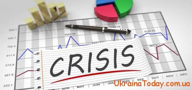 Україна ще й досі не оправилася від економічної кризи