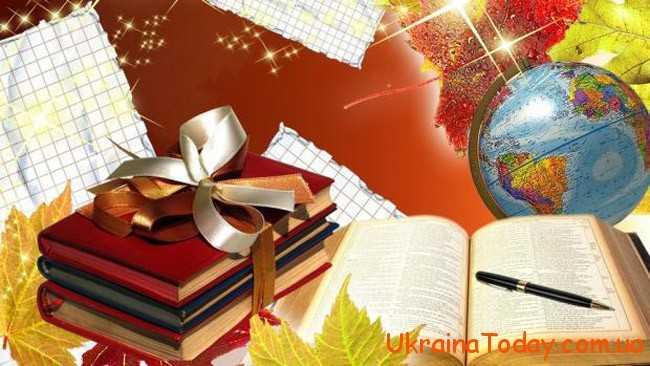 Саме першого вересня святкується День знань