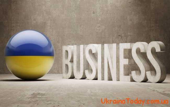 український бізнес нікуди не подівся