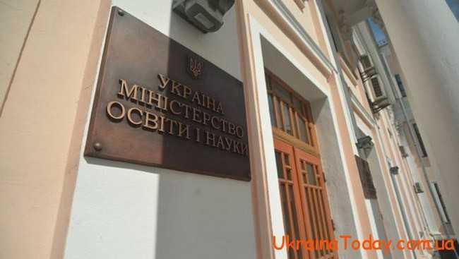 розробляються Міністерством освіти та науки України