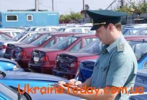 про розтаможку автомобіля в Україні