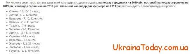 Посівний календар огородника на 2019 рік (Україна)