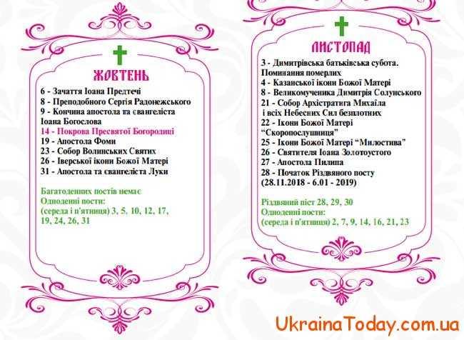Православний календар на жовтень 2018 року