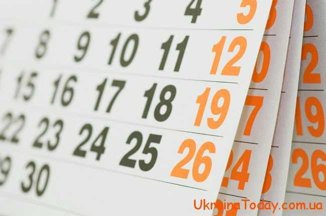 Які особливі дати є у жовті?