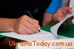 Укладення трудового контракту
