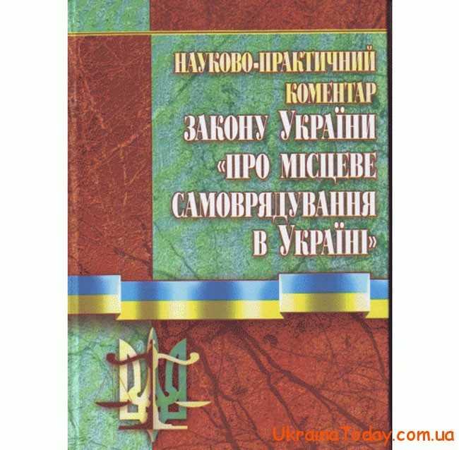 ЗУ про місцеве самоврядування в Україні