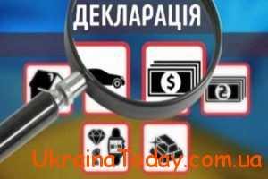 Подача електронних декларацій у 2019 році в Україні