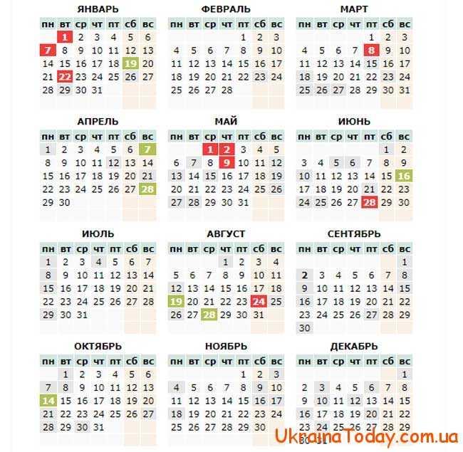 Календар для України на 2019 рік