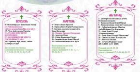 Релігіний календар на листопад 2018 року в Україні