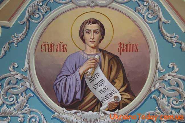 свято Апостола Пилипа