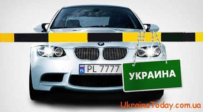 Авто на польській реєстрації