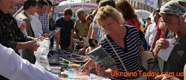 Як українців долучаються до святкування