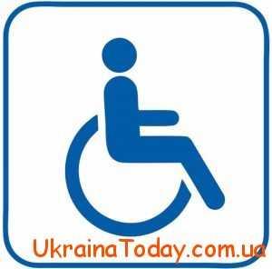 Зміни, які влада готує для інвалідів