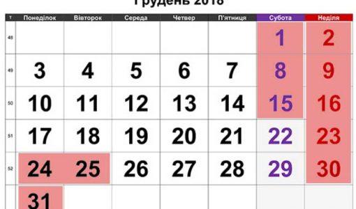 Робочі дні у грудні 2018 року в Україні