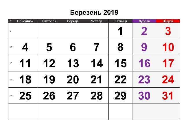 березень 2019 року