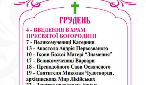 Православний календар на грудень 2018 року